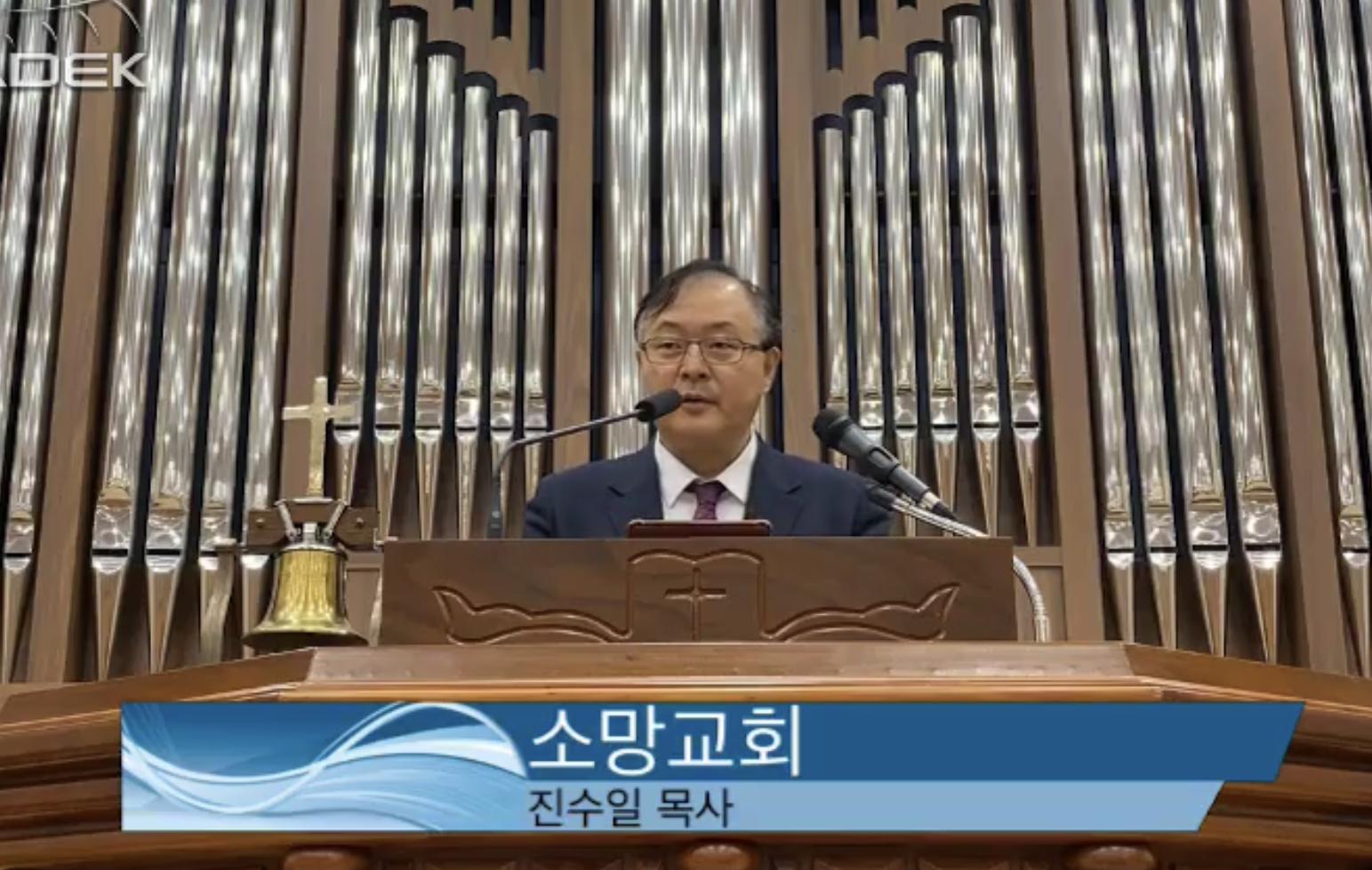 소망교회(담임 진수일 목사)가 온라인으로 실시간 예배