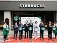 스타벅스커피 코리아 자상한 기업 업무협약식