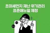 초미세먼지 재난 위기관리 표준매뉴얼 제정